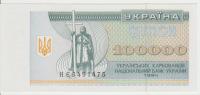 Ukraine 100000 Kupon 1994 Pick 97b UNC - Oekraïne