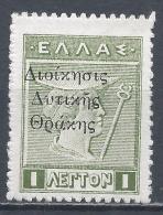 Thrace 1920. Scott #N26 (M) Hermes, Greek Stamp Overprinted * - Thrace