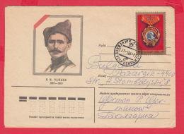 235119 / 1981 -  4 K. - Vasily Chapayev - Russian Soldier  ,  Order Of Lenin  , Snizhne UKRAINE ,  Russia - Covers & Documents