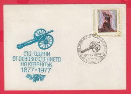 236391 / FDC 1977 , 100 Years Since The Liberation Of Kazanlak   From Turkey ,  , Bulgaria Bulgarie - FDC