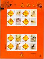 China 2006-1 Lunar New Year Of Dog Special Sheet C - Unused Stamps