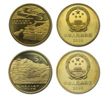 China World Heritage Commemorative Coins 5 YUAN 2005 Li Jiang And Du Jiang Yan UNC - China