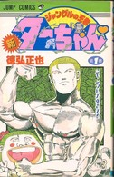Manga Jungle King Tar-chan Volume Nr 1 - In Japanese - Comic - Tarzan - Limite Neuf - Comics (other Languages)