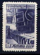 URSS - 1070** - INDUSTRIE DE L'ACIER - 1923-1991 URSS