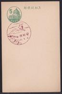 Japan Scenic Postmark, Ski Potato (jsb660) - Sonstige