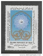 TIMBRE NEUF D'IRAN - ANNIVERSAIRE DE LA NAISSANCE DE MAHOMET, SEMAINE DE L'UNITE N° Y&T 2139 - Islam
