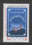 TIMBRE NEUF D'IRAN - FETE DE LA FIN DU RAMADAN N° Y&T 1924 - Islam