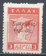 Thrace 1920. Scott #N57 (MNH) Hermes, Greek Stamp Overprinted * - Thrace