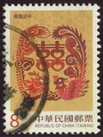 Taiwan 2018 Yv. N°3918 - Timbre De Message - Oblitéré - 1945-... République De Chine
