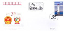 CHINA : FIRST DAY COVER : 15TH ANNIVERSARY OF PERU DIPLOMATIC RELATIONSHIP - 02-11-2006 - 1949 - ... People's Republic