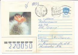 2 KOP/5 KOP Uprated Provisory Stationery Cover - 8 October 1991 Cactus Kaktus - Bielorrusia