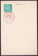 Japan Commemorative Postmark, 1966 Tsukumi Post Office (jci1475) - Japon