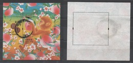 Hong Kong, China, Used 2016, Year Of The Monkey - Printed On Silk - Oblitérés