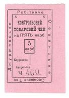 Russia // Dzhurzhevka Working Consumer Society 5 Karbovantsev Blank - Russia