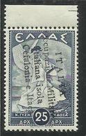 CEFALONIA E ITACA 1941 ARGOSTOLI VARIETA' MITOLOGICA VARIETY DRACME 25d MNH FIRMATO SIGNED - Cefalonia & Itaca