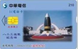 = TAIWAN - IC 05C042  =  MY COLLECTION - Taiwan (Formosa)