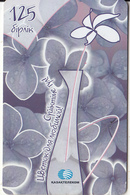 KAZAKHSTAN(chip) - Flowers, Violets, Kazak Telecom Telecard 125 Units, Chip AX03, Used - Kasachstan