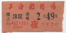 Ancien Ticket : Cirque De Shanghaï : 11 DEC 1986 à 19h00 : 2 Yuan 上海雑技場 - Tickets D'entrée