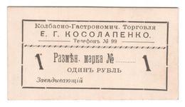 Russia // Sevastopol Kolbasno-Gastronomicheskoe Trade Kosolapenko 1 Ruble - Russie