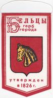 Moldova  Moldavia  Pennon Guidon  Balti Horses History - Moldova