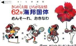 Télécarte Japon * Sport *  TENNIS  * 110-011  *  (2002)  PHONECARD JAPAN * TELEFONKARTE * - Sport