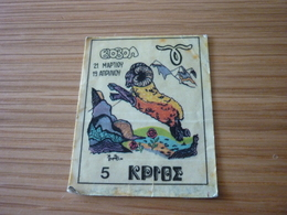 Zodiac Aries Ram Old Greek '70s Game Trading Sticker Card - Trading Cards