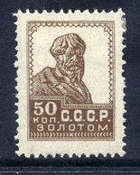 SOVIET UNION 1924-25 Definitive 50 K.. Without Watermark Perforated 14½:14¾, LHM / *..  Michel 257 I A - Unused Stamps
