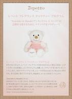 CC Carte Parfumée 'REPETTO' Perfume Card JAPAN - Perfume Cards