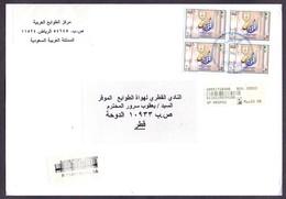 SAUDI ARABIA Registered Mail Cover Complete Set 4 Stamps Sent To Qatar - Saudi Arabia