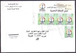 SAUDI ARABIA Registered Mail Cover Complete Set 5 Stamps Sent To Qatar - Saudi Arabia