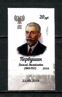 Ukraine.NEW! DNI. 2018. No. 102. PERVUSHIN ALEXIS. (1868-1957) * * Professor. - Ukraine