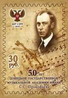 Ukraine. Donetsk People 's Republic (DNR). New !!! (2018) - 50 Years Of The Donetsk State Music Academy. Prokofiev. ** - Ukraine