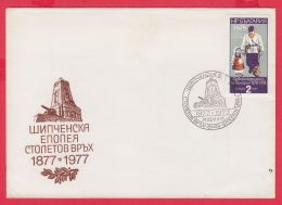 235584 / FDC 1977 ,  Stoletov Peak 1977 ANNIVERSARY OF LIBERATION , MONUMENT RUSSIA SOLDIER Bulgaria Bulgarie - FDC