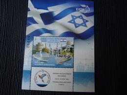 GREECE MINT STAMPS SHEET 2016 GREECE-ISRAEL  SHIPS - Unclassified