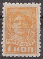 Russia USSR 1929, Mi 365CX, **, MNH OG, 10 1/2 - 1923-1991 USSR