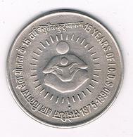 1 RUPEE 1975 INDIA /3527G/ - Inde