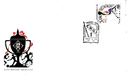 PRC J 103  FDC   1 St.  BEIJING  SPORTS  MEET - 1949 - ... People's Republic