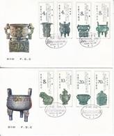 PRC  T  75   FDC   BRONZES  OF THE  ZHOU  DYNASTY - 1980-89