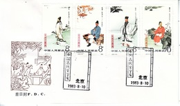 PRC  J  92   FDC   WRITERS  OF  ANCIENT  CHINA - 1949 - ... République Populaire