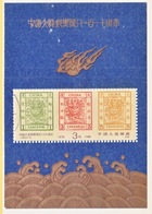 PRC 2157   (o)   STAMPS  ON  STAMPS - 1949 - ... People's Republic