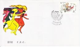 PRC  J  110   FDC   INTL.  YOUTH  YEAR - 1949 - ... République Populaire