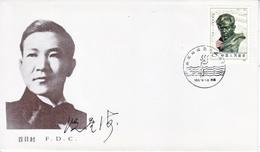 PRC  J 111   FDC   MUSIC  COMPOSER   XIAN  XINGHAI - 1949 - ... Volksrepubliek