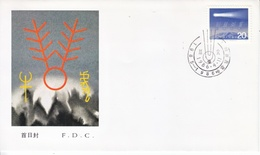 PRC  T 109   FDC   SPACE   HALLEY's  COMET - 1949 - ... People's Republic