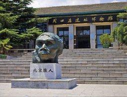 UNESCO China - Peking Man Site Of Zhoukoudian - China