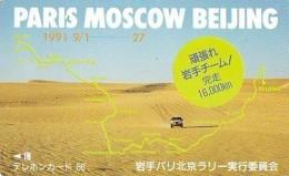 Télécarte Japon - China Related (124 ) Paris - Moscow - Beijing - Paysages