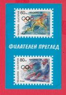 K1840 / 1998 - SOFIA - STAMPS NAGANO 98  WINTER SPORT Biathlon Figure Skating  , Calendar Calendrier  Bulgaria Bulgarie - Calendars