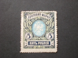 RUSSIA RUSSIE РОССИЯ 1906 EAGLE ERROR PERFORATION 12 1/2 X 12 3/4 - NORMAL 13 1/4 - 1857-1916 Empire