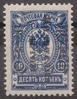 Russia 1923, Mi 189I, *, MLH OG - 1917-1923 Republic & Soviet Republic