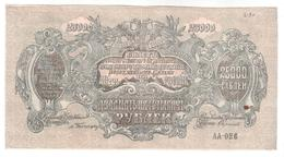 Russia // South Of Russia / VSYUR 25000 Rubles Maximum Underprint - Russia