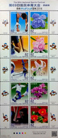 Japan 2014, Flowers, Gymnastic, Archery, Football, Athletic, 10val In Sheetlet - Gymnastik
